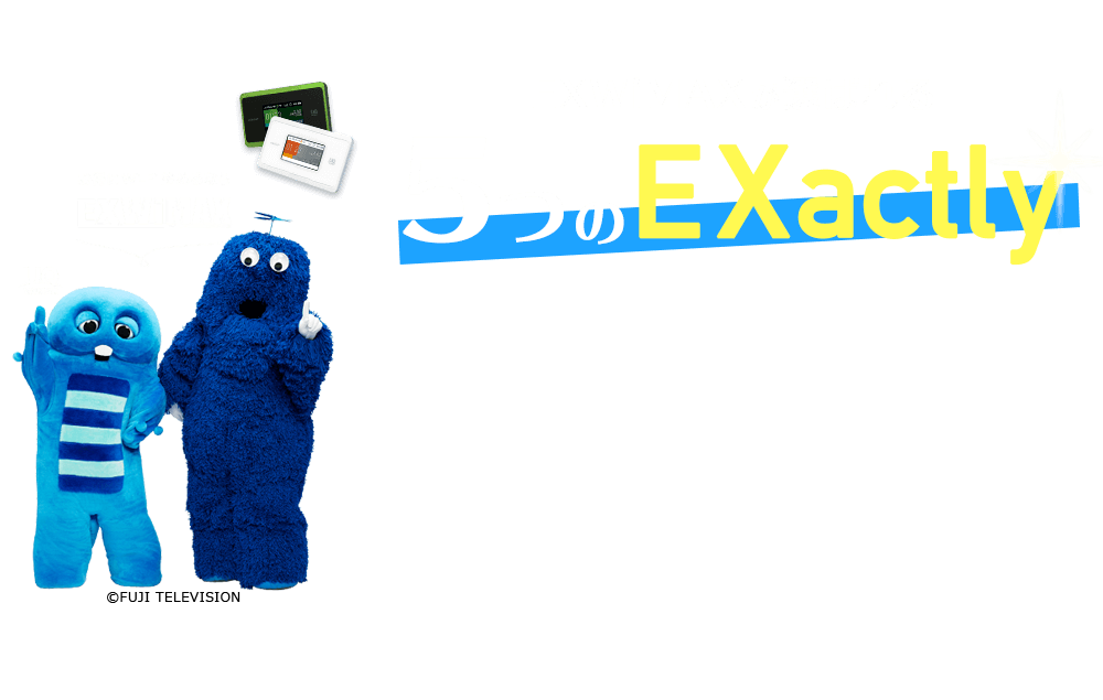 EXWiMAXが選ばれる5つのEXactly お得にWi-Fi始めるならEXWiMAX